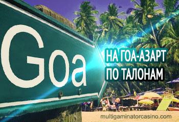 На Гоа азарт по талонам — multigaminatorcasino.com