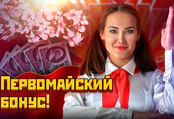 Первомайские бонусы в Вулкане — multigaminatorcasino.com